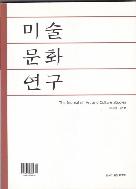 미술문화연구 제1호 - 2012년/반양장