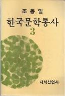 한국문학통사 3