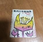 소월시 목판화집 /1986년초판본/실사진첨부/36