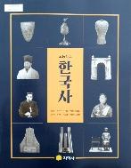 고등학교 한국사 교과서 지학사/2015개정 최상급