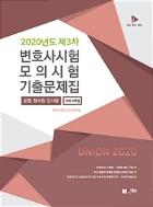 UNION 2020년도 제3차 변호사시험 모의시험 사례.기록형 기출문제집