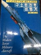 구소련전투비행기 #