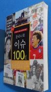 한국사회 이슈 100선  / 사진의 제품   :☞ 서고위치:SJ 3 * [구매하시면 품절로 표기됩니다]