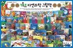 키즈 자연과학 그림책 - 전64권
