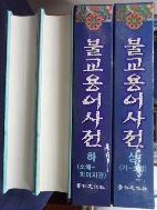 불교용어사전 [상,하 전2권 ] [새책수준] /사진의 제품   ☞ 서고위치:403-01