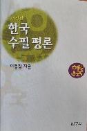 한국 수필 평론 - 1974년 '수필문예'로 등단한 저자의 수필 평론집. (개정판) 개정판 2판1쇄