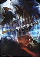 먼치킨 플레이어 1-6 완결