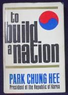 To build a nation, : Chung Hee Park 박정희  /사진의 제품   /상현서림 /☞ 서고위치:XG 2 *[구매하시면 품절로 표기됩니다]