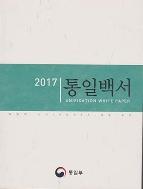 2017 통일백서