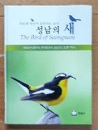 성남의 새 : 1980년대부터 현재까지 성남의 조류 역사 비매품 입니다