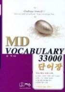 MD VOCABULARY 33000 단어장 #