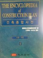 건축종합사전