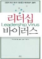 리더십 바이러스 - 리더들은 왜 같은 실수를 반복하고 같은 증상으로 고통 받는가? 리더를 흔드는 원인을 찾았다! (양장본) 1판4쇄
