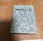 나라사랑의 길  /1971년두번째판/실사진첨부/188