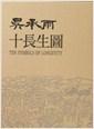 오승우 십장생도(吳承雨十長生圖) -화집- (양장+케이스 / 2008 초판)