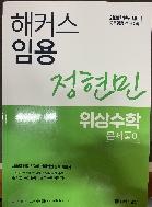 2020 해커스임용 정현민 위상수학 문제풀이 #