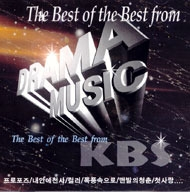 [미개봉] V.A. / The Best Of The Best From Drama Music