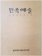 민족예술 1988-1992 (민족예술합본호) (1993 초판)