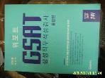 위포트 연구소 / 2018 하반기 위포트 GSAT 삼성직무적성검사 통합편 6판 -꼭설명란참조