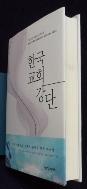 한국 교회 강단+(2019 Calendar) [CD 無]  [상현서림]  /사진의 제품  ☞ 서고위치:MH 7 * [구매하시면 품절로 표기됩니다]