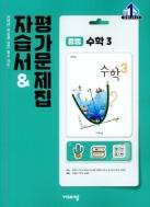◈ 비상 중학교 수학3 자습서 & 평가문제집  (김원경 / 비상교육 / 2020년 ) 2015 개정교육과정