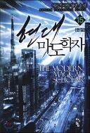 현대 마도학자 1-15(완) ☆북앤스토리☆