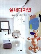 실내디자인 ★제2판 2쇄★