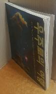 우주로의 여행 2 -테두리 학번이름 표기/테두리 약간의 해짐외 내부 깨끗