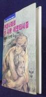 현대사회의 성 사랑 에로티시즘  /사진의 제품 /  상현서림 /☞ 서고위치:MS  1  *[구매하시면 품절로 표기됩니다]