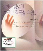 3번만 읽으면 누구나 작곡할 수 있다  - 알기쉬운 작곡레슨 (이병욱 외, 1992년 4판) [정가:6,000원]
