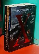 X 세계의 특수부대 비밀전사들 상.하(전2권)