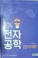 예제로 합격하는 전자공학 : 전기이론 /(강영국/하단참조)
