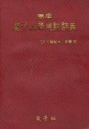 표준 전자공학용어사전 (1992년)