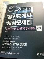 ebs 공인중개사 예상문제집 공인중개사법령 및 중개실무 2차