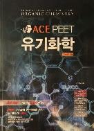2014 ACE PEET 유기화학 기본이론 - 윤관식