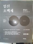 2017 공단기 엄선 500제 한국사
