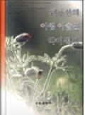 계룡산의 아침이슬은 약이 될까 - 계룡산에서 자란 자연의 진리를 깨닫게 한 이야기 초판 1쇄