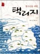 청소년을 위한 택리지 - 실학사상에 바탕을 둔 조선시대의 대표적인 인문지리서 초파 7쇄