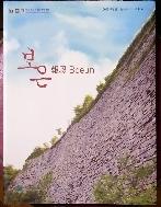 보은: 2009 한국박물관 개관 100주년 특별전