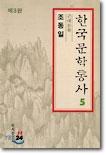 한국문학통사 5 근대문학 (제3판)