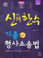 2016 신광은의 한수 기출 형사소송법 step2  증보판 3쇄