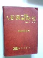 종합 외래어 사전      (백수조/2000 완성판/창일출판사/ab)