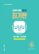 2019 김원욱 형법 최기판 형법 1개년 최신기출.최신판례 #