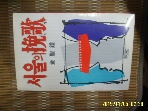 여원출판국 / 서울의 만가 (하) / 김성종 추리소설 -88년.초판.설명란참조