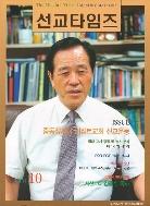 선교타임즈 2013.10