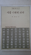 세종시대의 과학(세종문화문고) 초판(1986년)