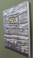 한국의 지질노두 150選 = 150 geologic outcrops in Korea   /    9788995597507    / 사진의 제품  / 상현서림  ☞ 서고위치:Ro 3 *[구매하시면 품절로 표기됩니다]