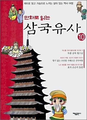 만화로 읽는 삼국유사 10