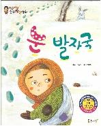 눈 발자국 (한국대표 순수창작동화, 21)   (ISBN : 9788965094678)