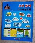 만3~6세 홈스쿨 놀이북(우리 동네 스티커 놀이북)